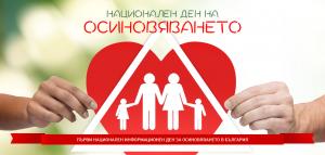 Национален ден на осиновяването