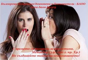 разкрита тайна