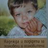 Излезе от печат подкрепяща книга за осиновени и родители, осиновили деца