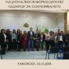 Срещи, заредени с оптимизъм за промяна в Чирпан и Раковски