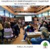 Общността и съда в Ямбол и Хасково в подкрепа на промяната на чл. 105 от СК
