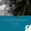 Да поговорим за осиновяването – среща в София