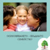 България дарява – в подкрепа на каузата на осиновяването
