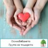 Осиновяването – среща за подкрепа в София