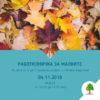 Есенна работилничка за малките
