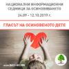 Национални информационни седмици за осиновяването 2019 г.