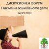 """Дискусионен форум """"Гласът на осиновеното дете"""" – 24.09.2019"""